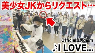 【駅ピアノ】学校帰りの美少女JKが...