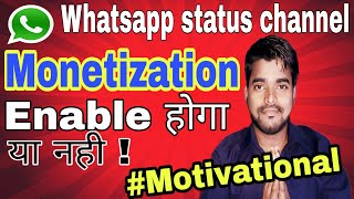 Whatsapp status Youtube Channel Monetization Enable होगा या नहीं ? #Motivational