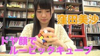 MISA KUBOTA:https://twitter.com/kubota_misa ☆参考動画 https://www....