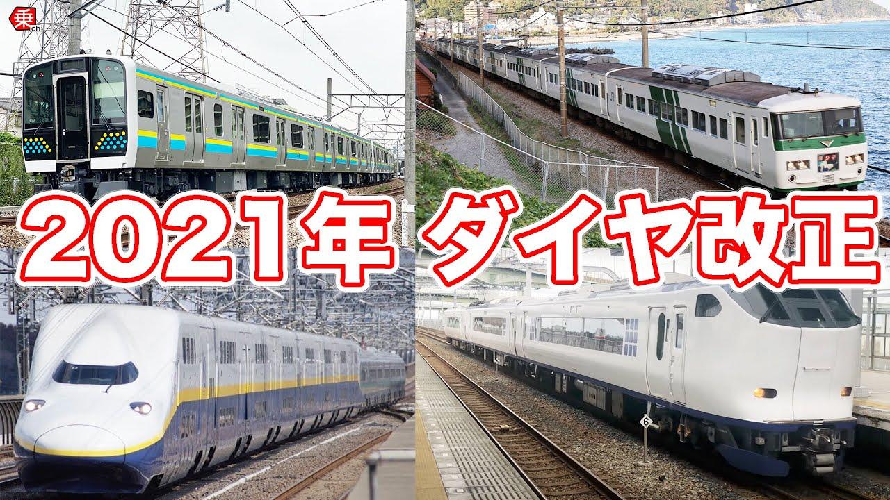 ダイヤ 改正 2021 2021 年3月13日 土 東京メトロ全線で