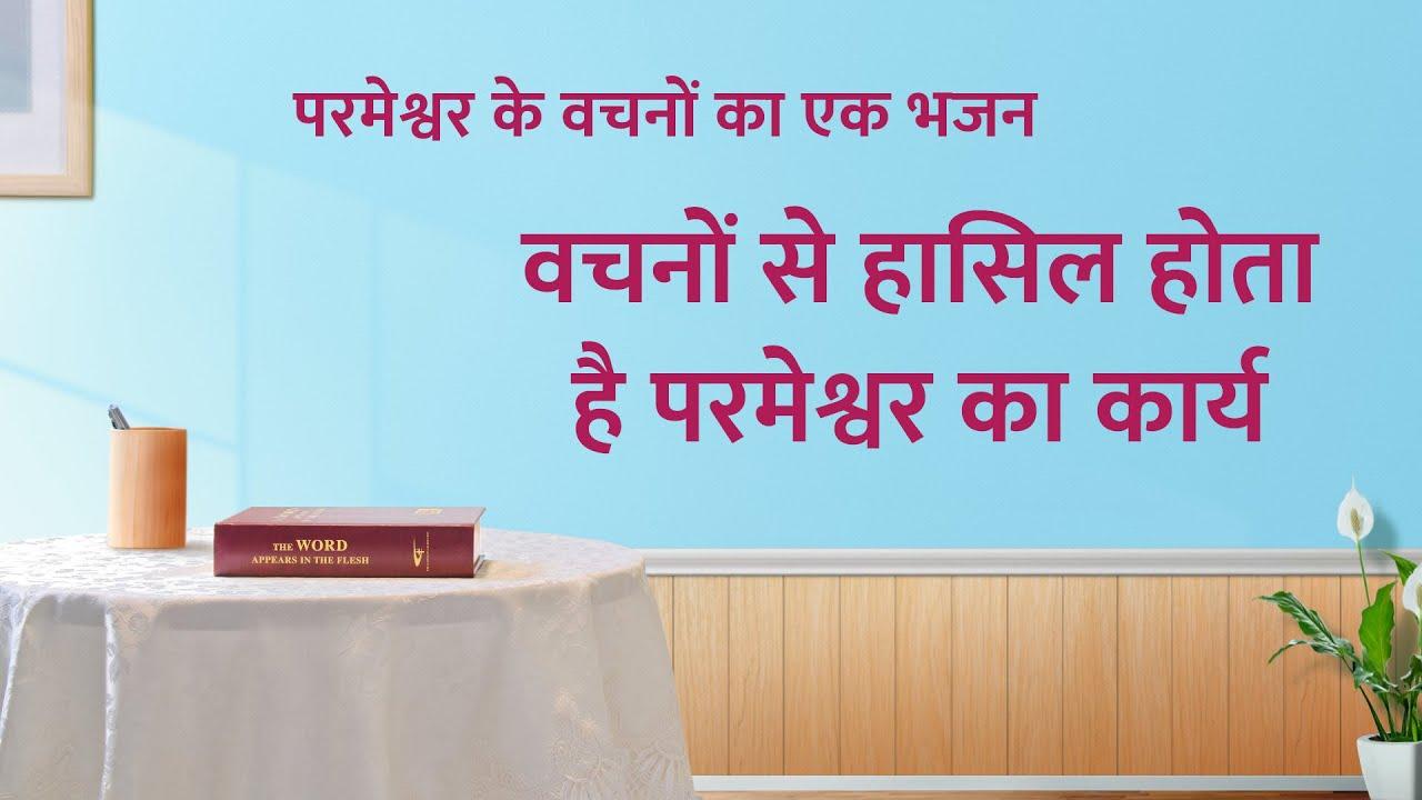 वचनों से हासिल होता है परमेश्वर का कार्य | Hindi Christian Song With Lyrics