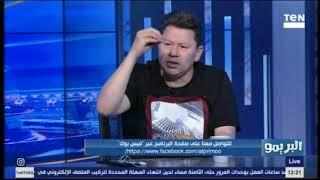 رضا عبد العال يجيب .. هل طنطا قادر على البقاء في الدوري .. من المدرب الأنسب للزمالك في الوقت الحالي