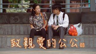 Publication Date: 2020-05-06 | Video Title: 致親愛的公公 Dear Grandpa | 第3集