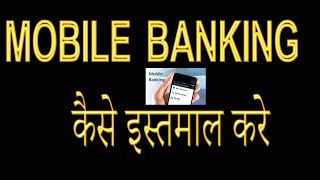 How to use mobile banking in sbi | Mobile tips Hindi/Urdu