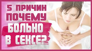Почему БОЛЬНО ЗАНИМАТЬСЯ СЕКСОМ? Что делать если больно во время секса? 18+