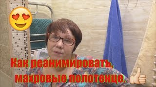 """""""Реанимация """"полотенец."""