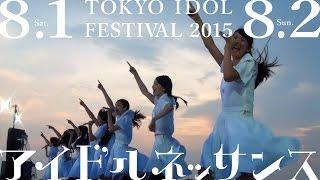 8月1日と2日に行われた「TOKYO IDOL FESTIVAL 2015」。 アイドルネッサ...