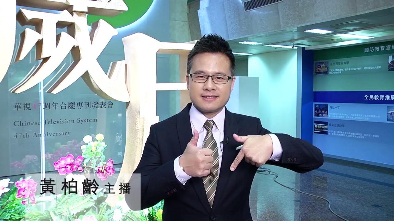 1202 黃柏齡主播 - YouTube