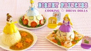 Disney Princess Cooking Dress Dolls ひな祭りに♪ディズニープリンセス クッキング☆ドレスドール - OCHIKERON - CREATE EAT HAPPY