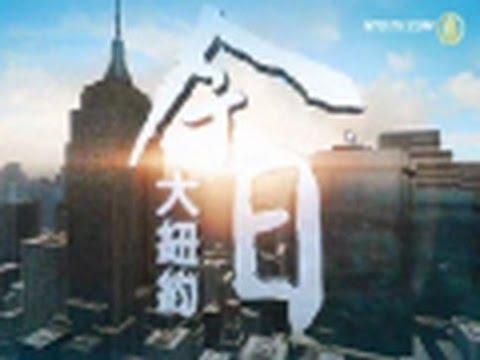 【今日大纽约】8月31日完整版(美网公开赛)