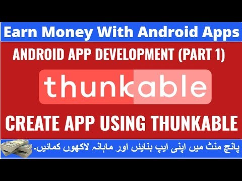 Android App Development Course For Beginners | PART 1 | Thunkable Explained  | Earn Money With Apps