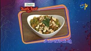 Soya Beerakaya Curry   Telugu Ruchi   16th November 2018   ETV Telugu