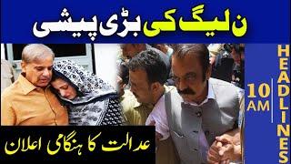 Noon Leauge Ki Bari Paishi     Headlines 10AM   31 July 2021   Lahore Rang