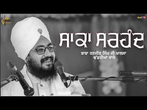Saka Sarhind | Sant Baba Ranjit Singh Ji (Dhadhrian Wale) | New Katha 2017 | Guru Sewa