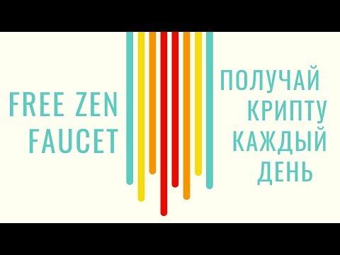 Заработок без вложений! Крипта ZEN каждый день бесплатно! Как заработать в интернете?