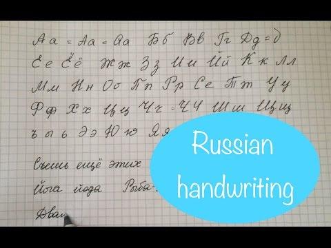 Russian handwriting | Corsivo russo | Русский рукописный шрифт