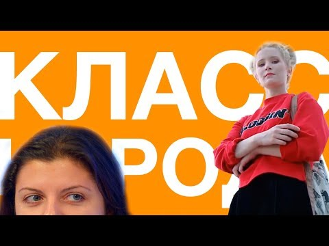 Иностранные агенты, Russia Today. Гость — Монеточка | Класс народа