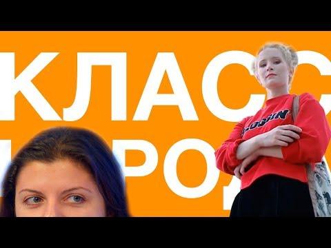 Иностранные агенты, Russia Today. Гость — Монеточка   Класс народа - Познавательные и прикольные видеоролики