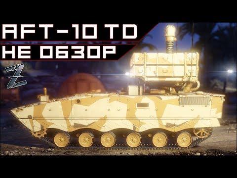 Armored Warfare. AFT-10