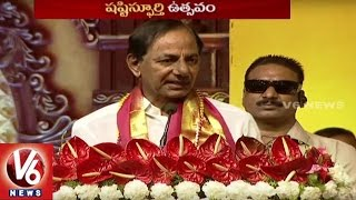 CM KCR Speech at Chinna Jeeyar Swamy Shastispoorthi Celebrations | Hyderabad | V6 News