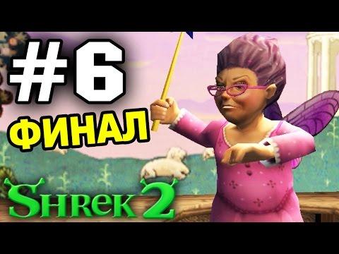 Прохождение Шрек 2 The Game - Часть 6 - ФИНАЛ! Битва с Феей.