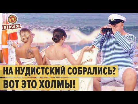 Спасатель на нудистском пляже: отдых на карантине – Дизель Шоу 2020 | ЮМОР ICTV