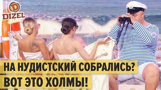 ЮМОР ICTV - Официальный канал - Спасатель на нудистском пляже: отдых на карантине – Дизель Шоу 2020 | ЮМОР ICTV - VIDEOOO
