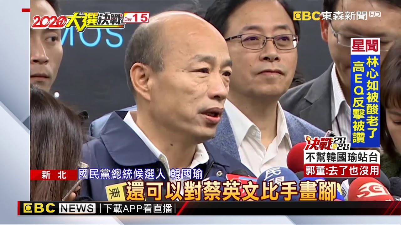 韓國瑜參觀宏達電 王雪紅:我們公司都很喜歡你 - YouTube
