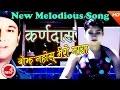 Download New Nepali Song 2073 | Bojha Nahos Mero Maya - Karna Das | Ft.Bhanu Baral/Umesh & Ambika Pradhan MP3 song and Music Video