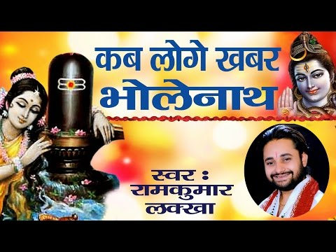 Super Hit Bhajan || कब लोगे खबर भोलेनाथ  || Ram Kumar Lakkha || Shiv Bhhajan #Ambey Bhakti