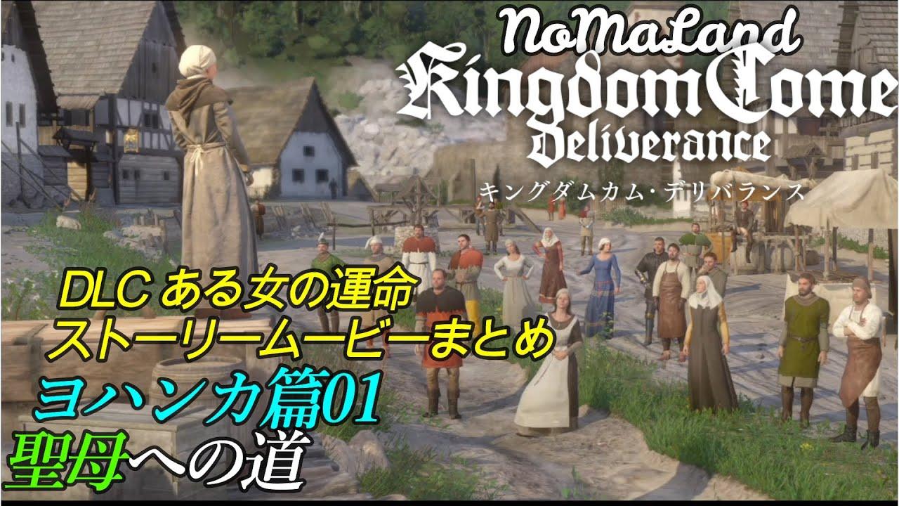 [キングダムカムデリバランス日本語版]DLCある女の運命ストーリームービーまとめ ヨハンカ篇01聖母への道[KingdomComeDeliverance JP]