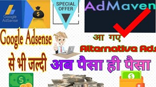 Best High Paying Google Adsense Alternative Ad Maven Ad Network For Small Websites Publishers |Hindi