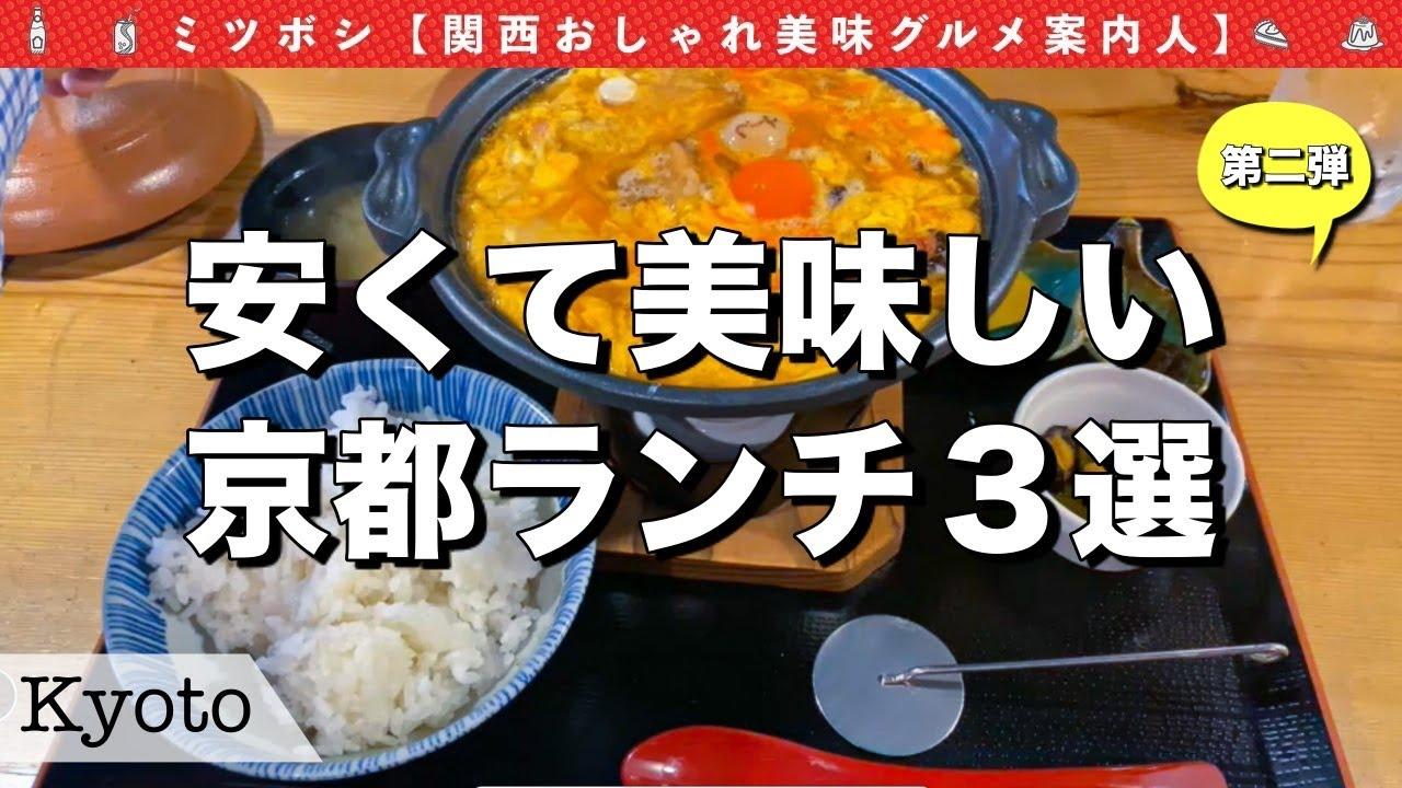 """【前回10万回再生!】安くて美味しい京都ランチ3選""""第二弾""""(Delicious Lunch in Kyoto, Japan)"""