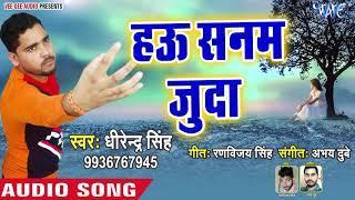 Dhirendra Singh (2018) का सबसे दर्दभरा गाना - Hau Sanam Juda - Bhojpuri Sad Song