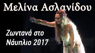 Μελίνα Ασλανίδου Ζωντανά στο Νάυπλιο 2 Αυγ. 2017