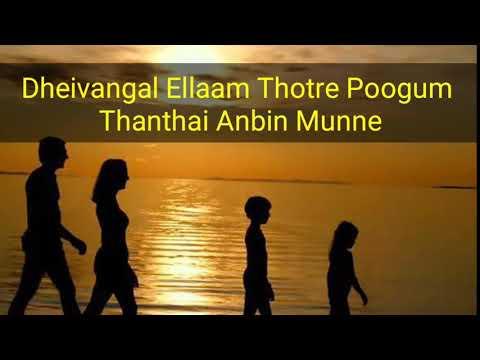 Dheivangal Ellaam Song & Lyrics, BVC Ajithkumar.