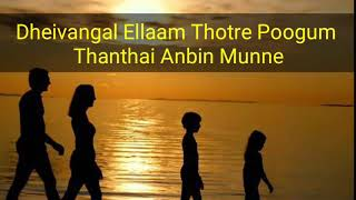 Dheivangal Ellaam | Song & Lyrics | APJ GROUPS 2018