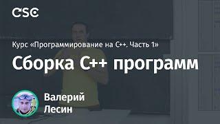 Лекция 2. Сборка C++ программ (Программирование на C++, часть 1)