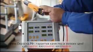 видео порошковое оборудование цена