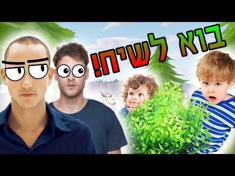 הילד יצא מהשיחה!! - ילדים ישראלים בפורטנייט - (קורע מצחוק)