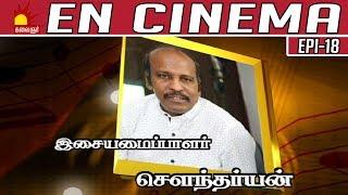 Exclusive Interview with Music Director Soundaryan   Kalaignar TV