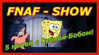 Фнаф - 5 ночей с Губкой Бобом!(5 ночей с фредди!Прикол по фнаф!Фнаф анимация!Ржака и наркомания!)