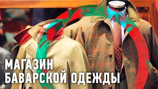 Магазин баварской одежды | Мировой рынок 🌏 Моя Планета(, 2016-06-07T09:43:13.000Z)