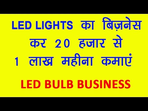 Start LED Lights Business, Earn 20 Thousand To 1 Lakh Per Month