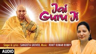 Jai Guru Ji I Guru Bhajan I SANGEETA GROVER I Full Audio Song I T-Series Bhakti Sagar