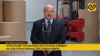 Лукашенко о нефтяном вопросе: не погибнем - выживем, выстоим и теперь!