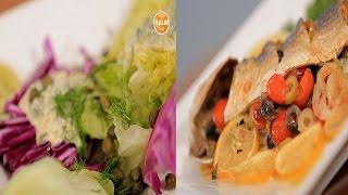 سمك بوري محشو طماطم و زيتون - سلطة خس وكرنب بالمايونيز  | شبكة و صنارة حلقة كاملة