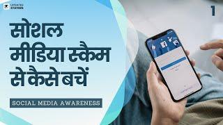 Internet and Social Media Awareness 2018 ? सोशल मीडिया स्कैम से कैसे बचे..?