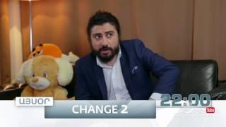 Չեյնջ 2 , Սերիա 14, Այսօր 22 00 / Change