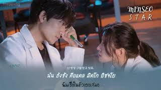 《ไทยซับ》 Minseo - Star (Doctor John OST Part 3) #theppyng
